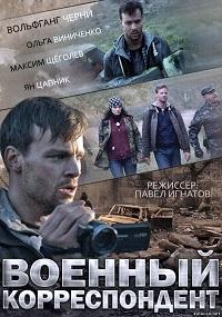 Военный корреспондент актеры и роли
