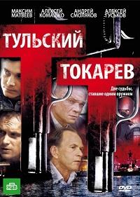 Тульский Токарев актеры и роли