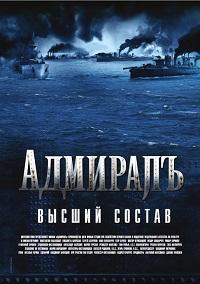 Адмиралъ актеры и роли