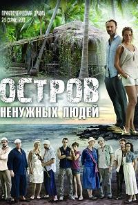 Остров ненужных людей актеры и роли