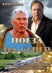 Поезд на север актеры и роли