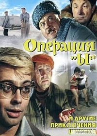 """Операция """"Ы"""" и другие приключения Шурика актеры и роли"""