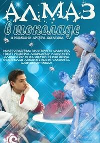 Алмаз в шоколаде актеры и роли