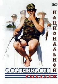 Особенности национальной рыбалки актеры и роли