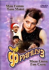 Француз актеры и роли