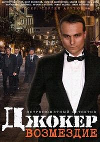 Джокер. Возмездие актеры и роли