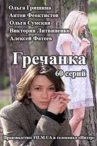 Гречанка актеры и роли