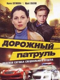 Дорожный патруль актеры и роли