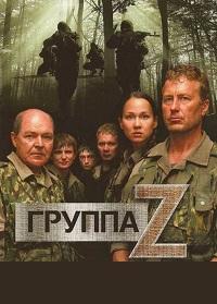 Группа Zeta актеры и роли