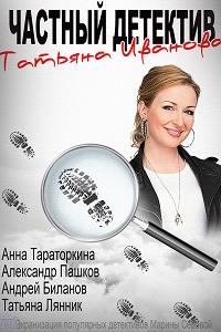 Частный детектив Татьяна Иванова актеры и роли