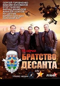 Братство десанта актеры и роли