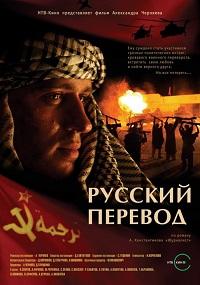 Русский перевод актеры и роли