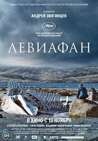 Левиафан актеры и роли