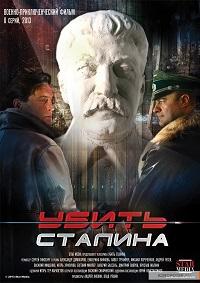 Убить Сталина актеры и роли