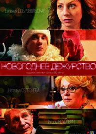 Новогоднее дежурство актеры и роли