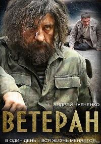 Ветеран актеры и роли