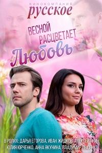 Весной расцветает любовь актеры и роли