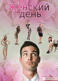 Женский день актеры и роли