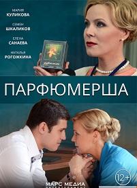 Парфюмерша актеры и роли