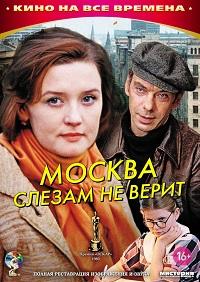Москва слезам не верит актеры и роли