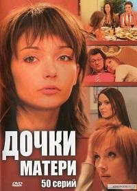 Дочки-матери актеры и роли