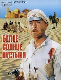 Белое солнце пустыни актеры и роли