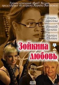 Зойкина любовь актеры и роли