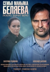 Семья маньяка Беляева актеры и роли