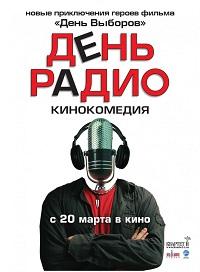 День радио актеры и роли
