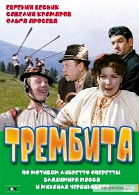 Трембита актеры и роли