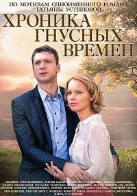 Хроника гнусных времен актеры и роли