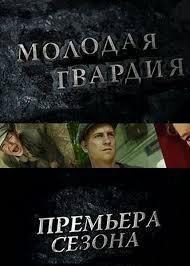 Молодая гвардия актеры и роли