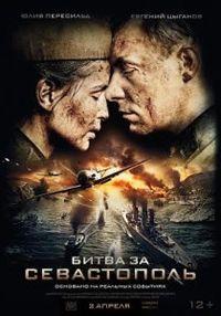 Битва за Севастополь актеры и роли