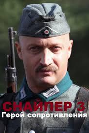 Снайпер: Герой сопротивления актеры и роли