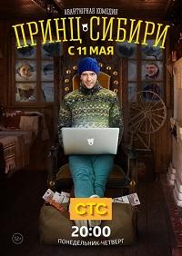Принц Сибири актеры и роли