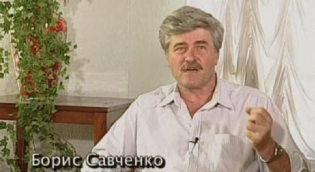 Борис Савченко