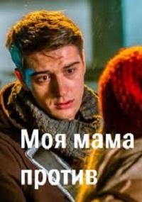 Моя мама против актеры и роли