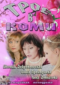 Трое в Коми актеры и роли
