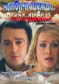 Алиби надежда, алиби любовь актеры и роли