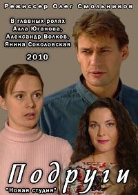 Подруги актеры и роли