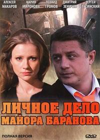 Личное дело майора Баранова актеры и роли