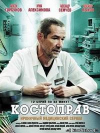 Костоправ актеры и роли