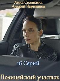 Полицейский участок актеры и роли