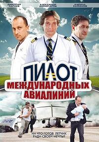 Пилот международных авиалиний актеры и роли
