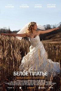 Белое платье актеры и роли