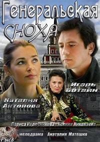 Генеральская сноха актеры и роли