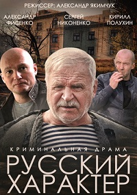 Русский характер актеры и роли
