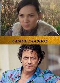Самое главное актеры и роли