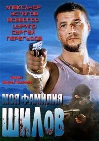 Моя фамилия Шилов актеры и роли