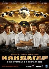 Кандагар актеры и роли